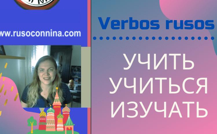 Verbos rusos: учить учиться изучать
